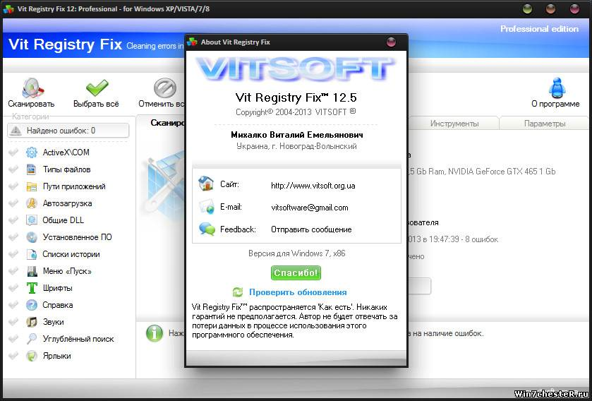 Программу Vit Registry Fix Профессионал